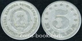 5 динар 1953