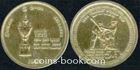 5 рупий 1999