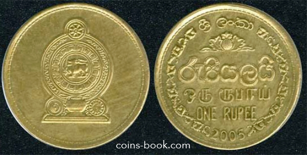 if i were a one rupee coin