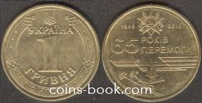 1 гривна 2010