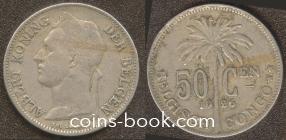 50 сантим 1926