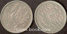 100 yen 1958