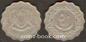50 дирхам 1975