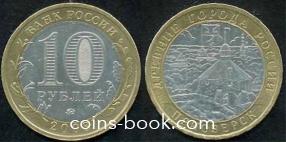 10 рублей 2008