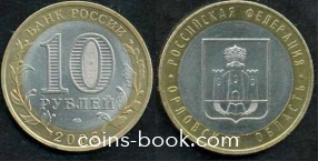 10 rubles 2005