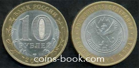 10 rubles 2006