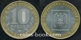 10 rubles 2008