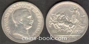 2 лиры 1914