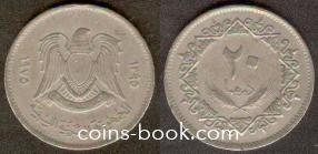 20 дирхам 1975