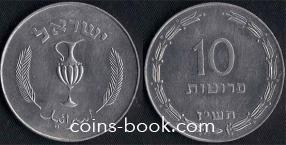 10 прутот 1957