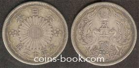 50 сен 1923