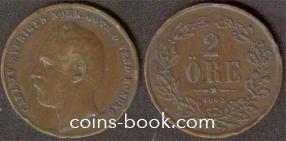 2 эре 1863