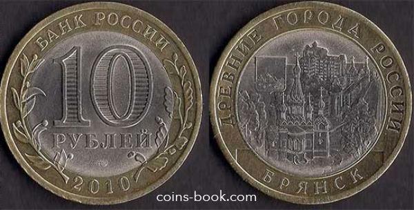 10 рублей 2010