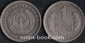 1 сум 1997