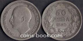 50 лева 1930