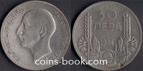 50 лева 1934
