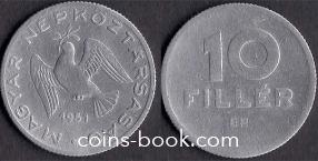 10 филлеров 1951
