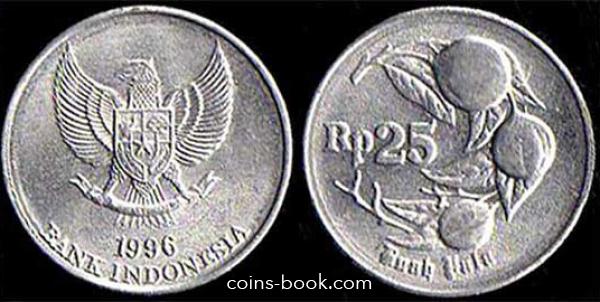 25 рупий 1996