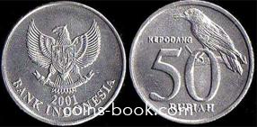 50 рупий 2001