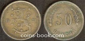 50 пенни 1921