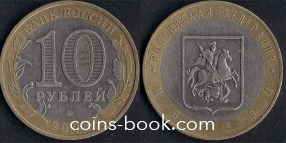 10 рублей 2005