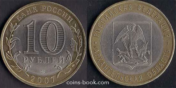 10 rubles 2007