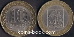 10 рублей 2007