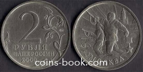 2 rubles 2000