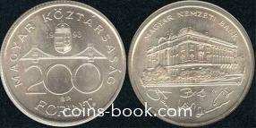 200 форинтов 1993