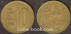 10 вон 1980