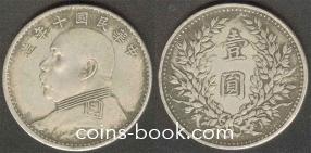 1 доллар (юань) 1921