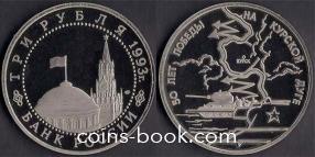 3 рубля 1993