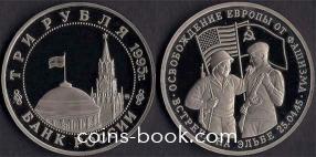 3 рубля 1995