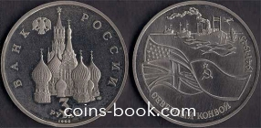 3 rubles 1992