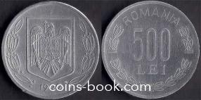 500 лей 1999