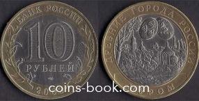 10 рублей 2003