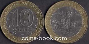 10 рублей 2004