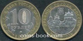 10 рублей 2006