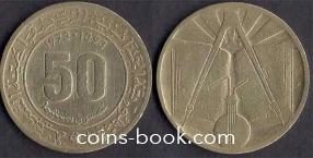 50 сантимов 1973