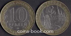 10 рублей 2002