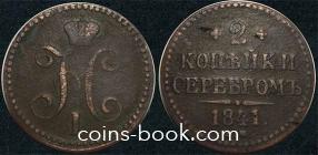 2 копейки серебром 1841