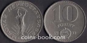 10 форинтов 1971