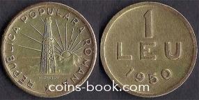 1 лей 1950
