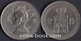 10 центов 1939