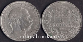 1 крона 1896
