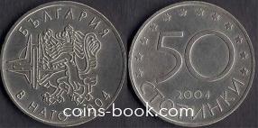 50 стотинок 2004