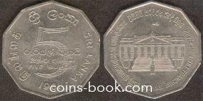 5 рупий 1981
