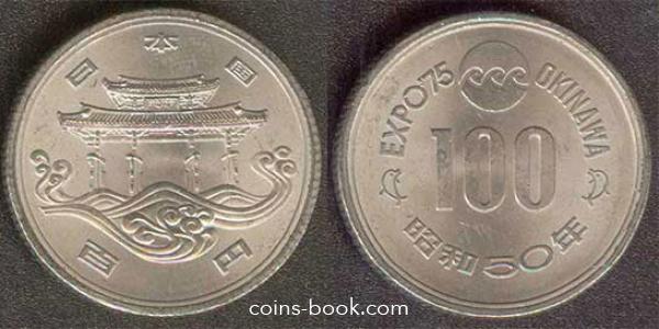 100 yen 1975