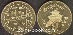 5 рупий 1996