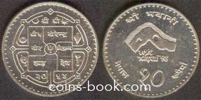 10 рупий 1997